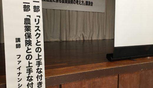 【NOSAI沖縄さん主催】農業保険やリスクについて講演してきました。