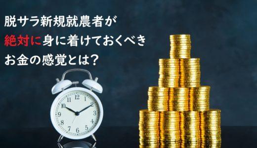 脱サラ新規就農者が知っておくべき「時間をお金で買う」という考え方とは?