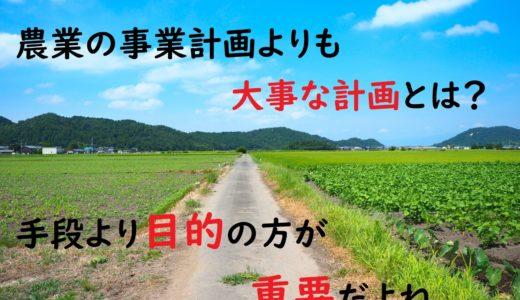 農業経営を考える上で大切な3つの計画とは?