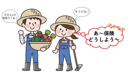 【相談事例】農家の嫁のリアルな家計の悩み