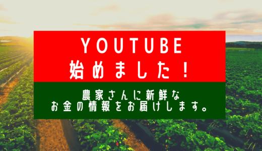 農家の家計簿_youtube版はじめました!